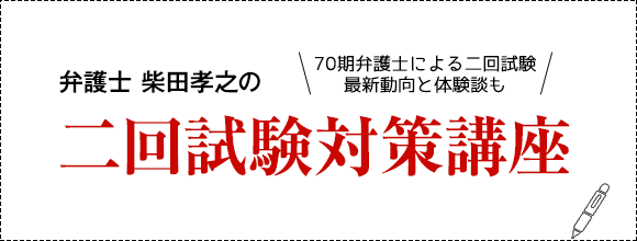 弁護士柴田孝之の二回試験対策講座