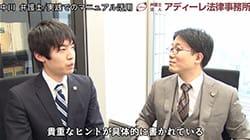 新人弁護士 座談会 Part 2