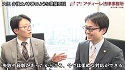 新人弁護士 座談会 Part 3