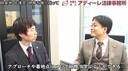 新人弁護士 座談会 Part 4